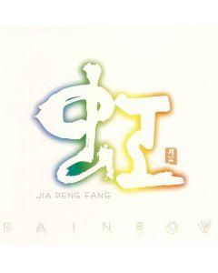CD Rainbow Jia Peng Fang Erhu-Musik