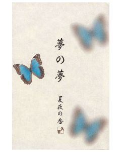 Nippon Kodo Yume No Yume Butterfly 12 sticks