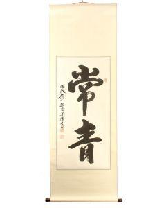 Rollbild Kalligraphie Ewigkeit