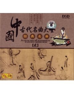 CD (DSD) Collection of Masterpieces In Ancient Chinese Music