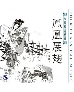 CD Folk Classical Music Vol. 3